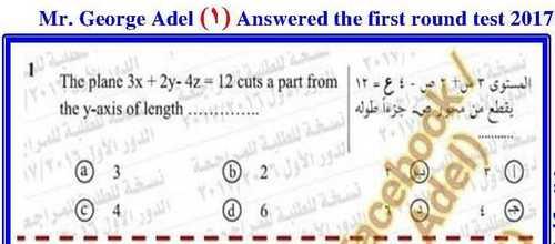 إجابة امتحان الجبر والهندسة الفراغية لغات للصف الثالث الثانوى دور أول ودور ثان2017