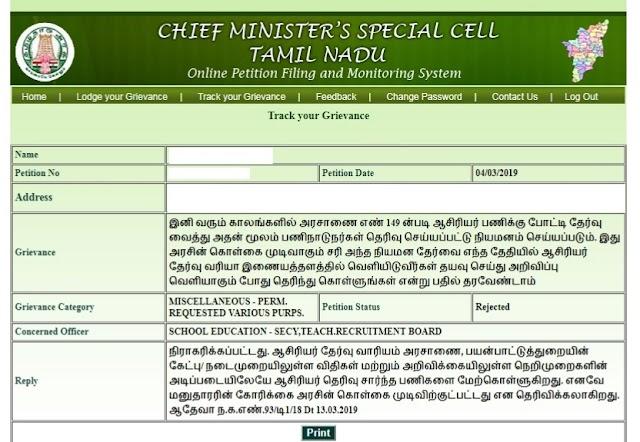 TNTRT ( Tamilmadu Teachers Recruitment Test ) - ஆசிரியர் நியமன தேர்வு - ஆசிரியர் தேர்வு வாரியத்தால் எப்போது நடத்தப்படும் ? CM CELL Reply!