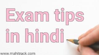 Exam ki taiyari, exam tips in hindi, prepare exam, exam preparation, exam