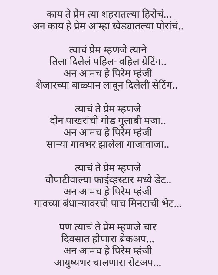 max marathi   shayari sms kavita lyrics kavita