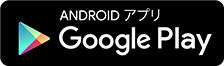Android版配信中!