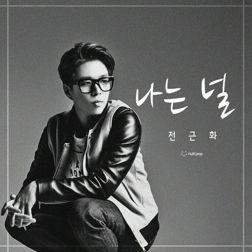 [Single] Jeon Gun Hwa – 나는 널