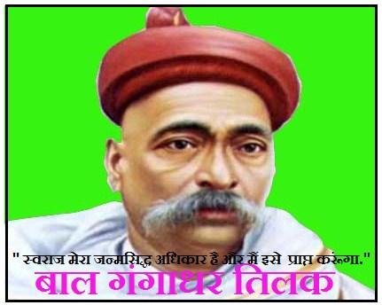 बाल गंगाधर तिलक ( लोकमान्य ) की जीवनी | Biography of Bal Gangadhar Tilak (Lokmanya)
