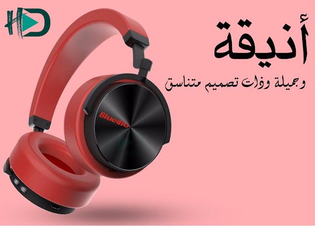 سماعات بــلوتوث بـجودة صوت ممتاز - Bluedio T5