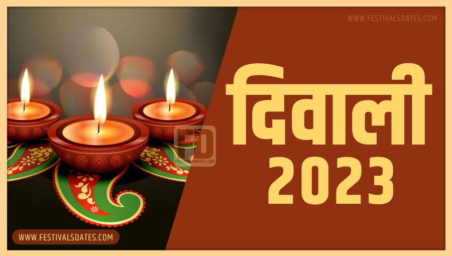 2023 दीवाली तारीख व समय भारतीय समय अनुसार