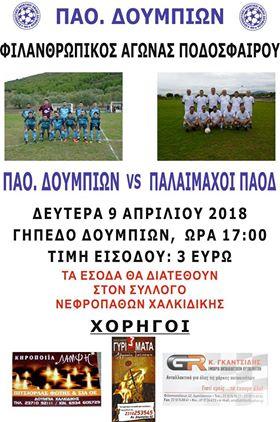 ΠΑΟ. ΔΟΥΜΠΙΩΝ - Φιλανθρωπικός Αγώνας Ποδοσφαίρου