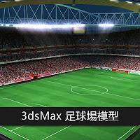 3dsMax高精度足球場3D模型下載