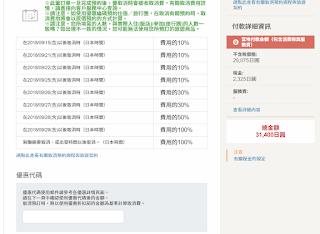JAPANiCAN/e路東瀛/優惠代碼/折扣碼/折價券/coupon 9/24更新