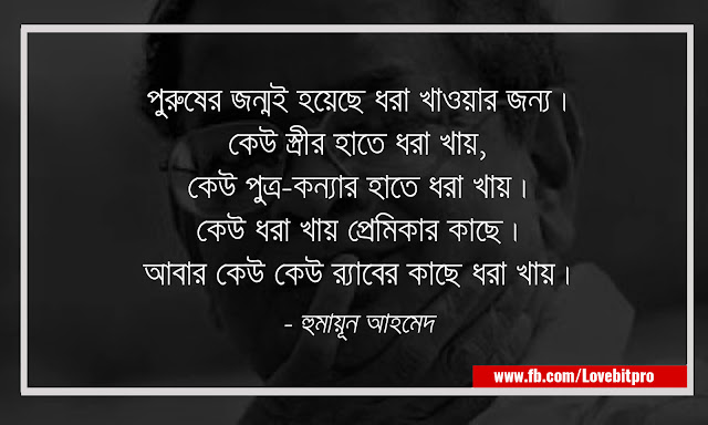 Humayun Ahmed Life Change Quotes