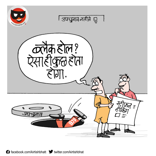kirtish bhatt, daily Humor, indian political cartoon, cartoons on politics, bbc cartoons, hindi cartoon, indian political cartoonist, yogi adityanath cartoon, bjp cartoon