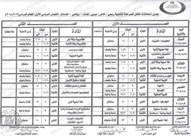 جدول إمتحانات نصف العام 2018 بمحاففظة بني سويف - لجميع المراحل