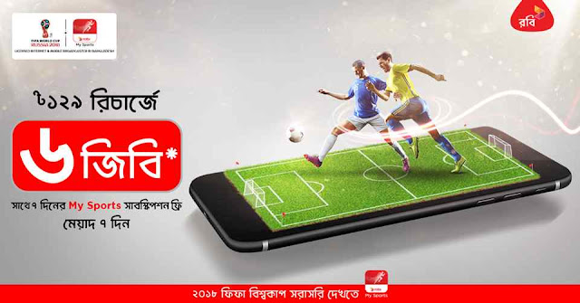 Robi-6GB-129Tk-Internet-Offer-My-Sports-Subscription