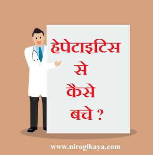 symptoms-treatment-prevention-tips-in-hindi-language