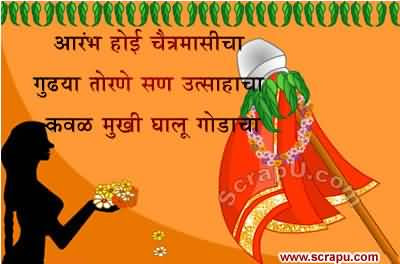 Messages shayri wishes greetings quotes jokes happy gudi padwa greeting cards m4hsunfo