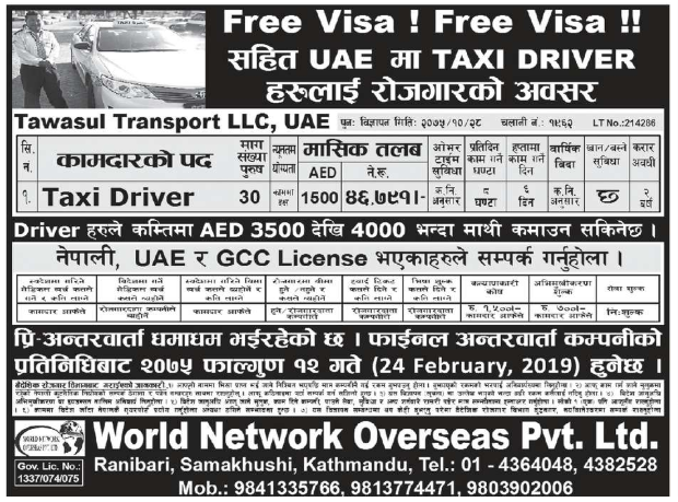 Jobs in UAE for Nepali, Salary Rs 46,791