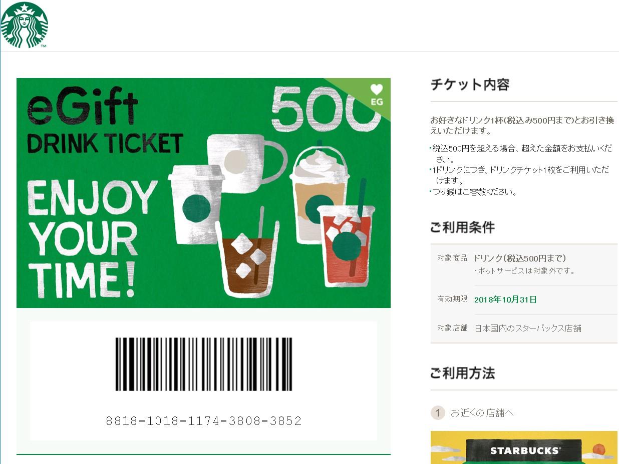 ギフトカード2 スターバックスコーヒー岐阜茜部店