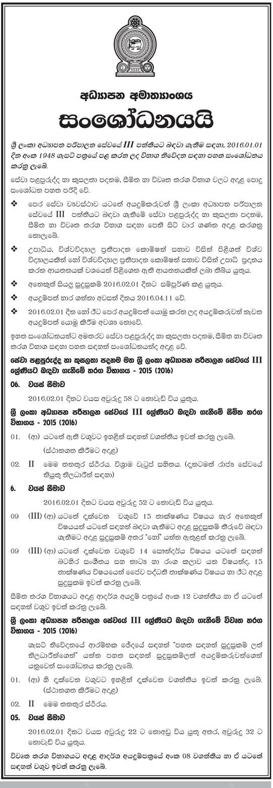 Vacancies - Ministry III - Sri Lanka Education Administrative Service education