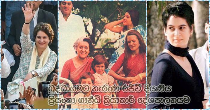 https://www.gossiplankanews.com/2019/02/priyanka-gandhi-to-active-politics.html#more