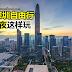 中国深圳5天4夜游,附上热门景点全攻略!