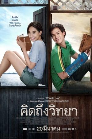 Teachers Diary (2014) DVDRip Subtitle Indonesia