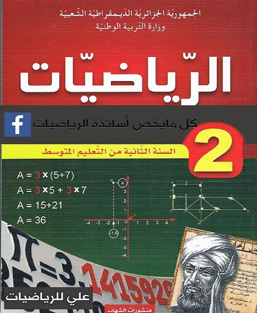 كتاب الرياضيات لسنة الثانية متوسط الجيل الثاني-كامل