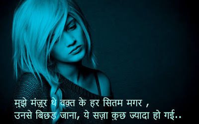 Bewafa Shayari for Love