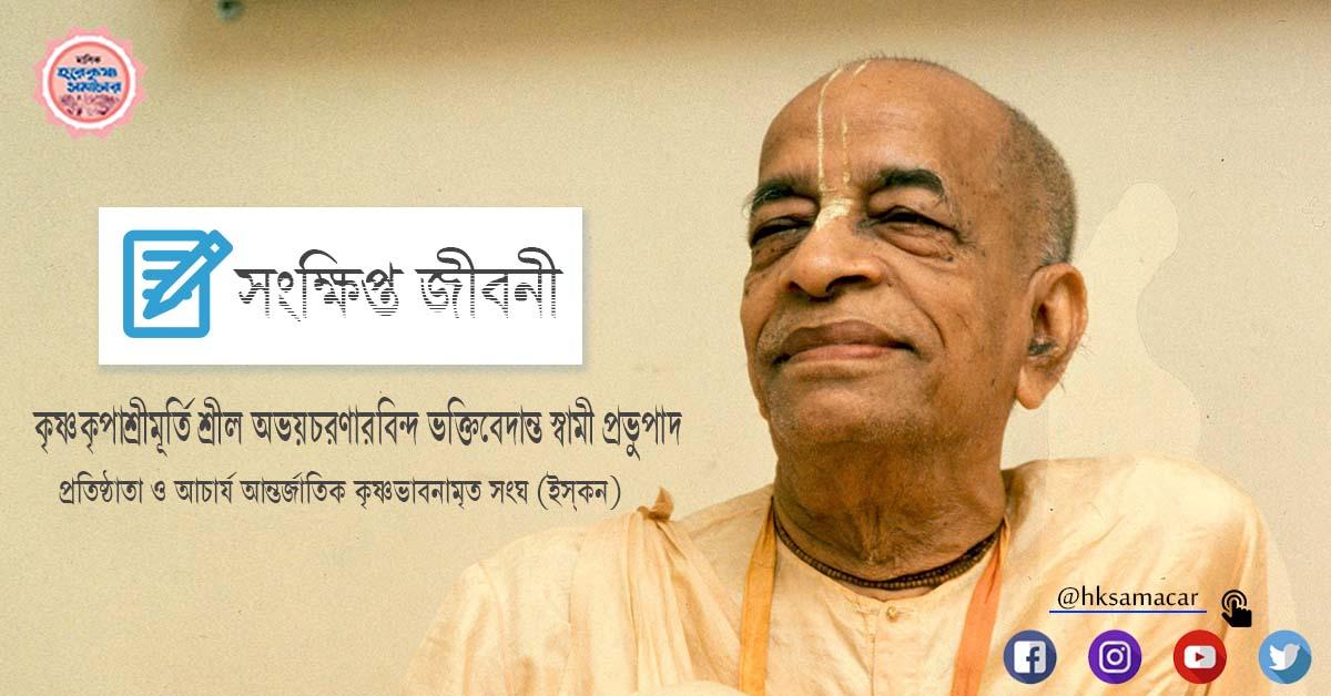 srila-prabhuapada-biography-bengali