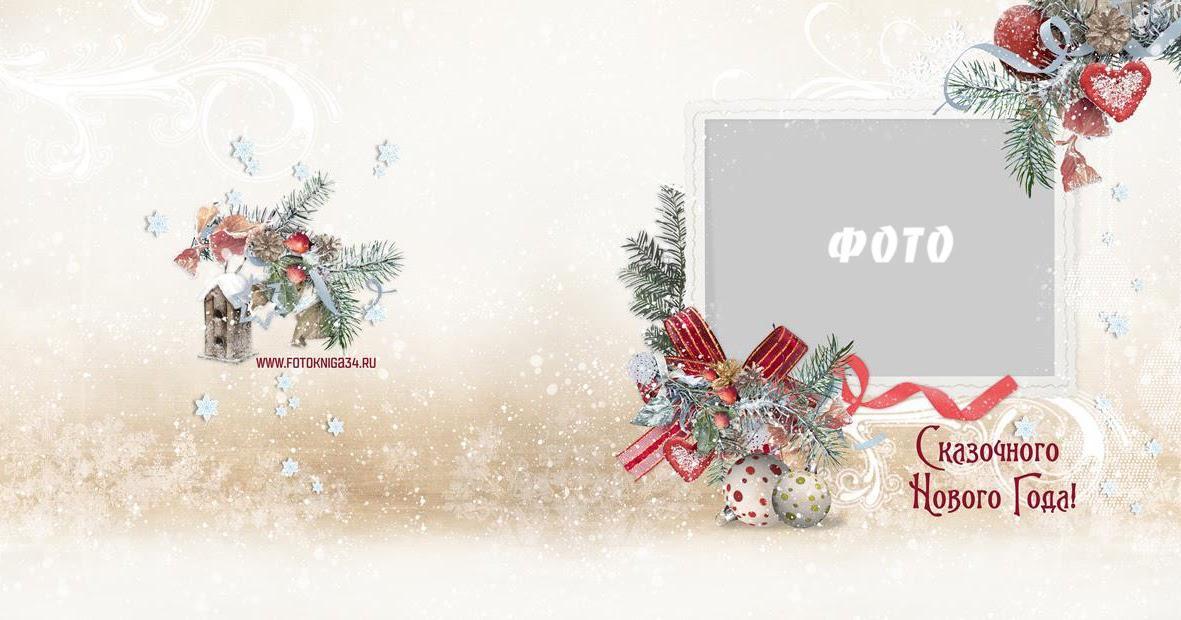 шаблон для новогодней фотокниги сотейник выложить