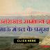 उत्तराखंड सामान्य  ज्ञान कुमाऊं मंडल के प्रमुख किले