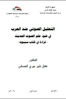 التعليل الصوتي عند العرب. الحساني