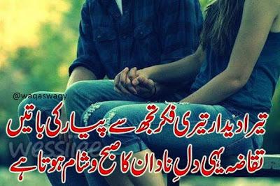 Tera Deedar Teri