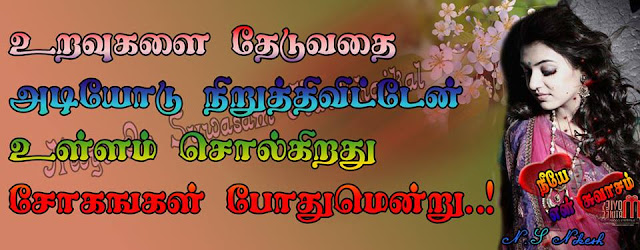 sonthangal advice poem in Tamil