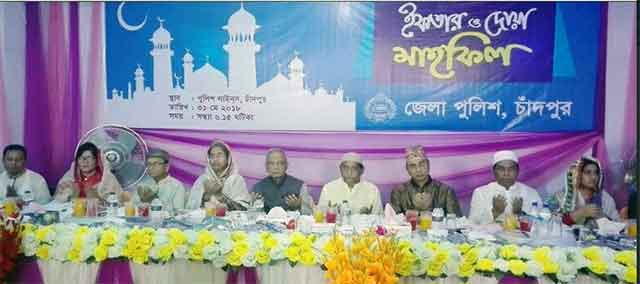 চাঁদপুর জেলা পুলিশের ইফতার ও দোয়া মাহফিল অনুষ্ঠিত