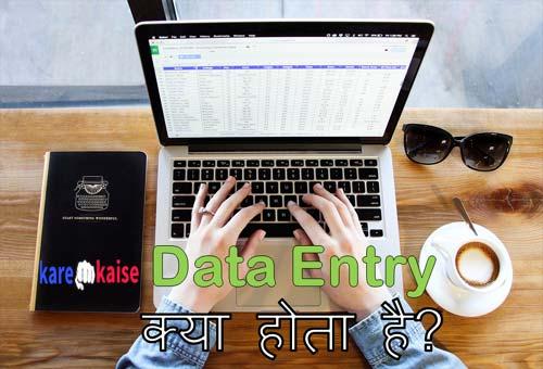 data-entry-kya-hota-hai