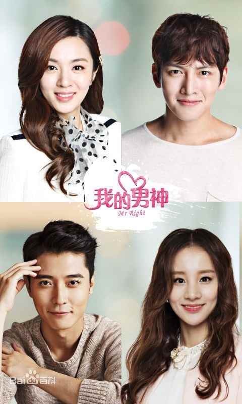 Mr. Right 2020 poster