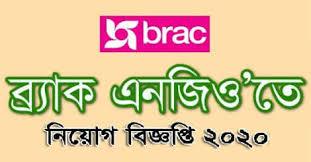 ব্র্যাক এনজিও চাকরির খবর ২০২০ - Brac ngo job circular 2020 - চাকরির বাজার
