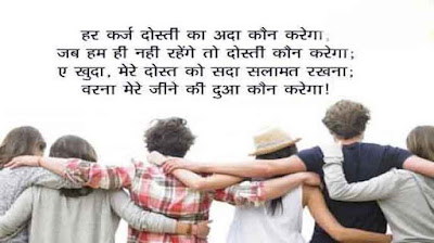 Friendship Day Hindi Status