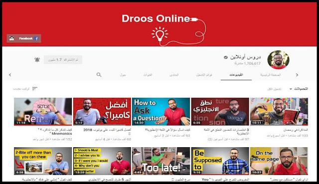 أفضل 5 قنوات عربية على اليوتيوب 2018 لتعلم اللغة الإنجليزية حتى الإحتراف