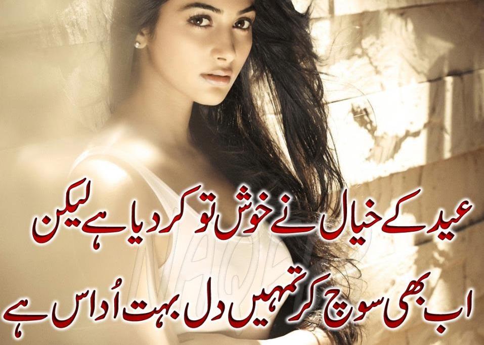 Poetry Romantic & Amp Lovely Urdu Shayari Ghazals Baby