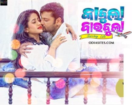 kabula barabula-anubhav 2017