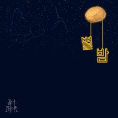 Download Lagu MP3 [Single] Rare Potato - 별밤 (Starlit Night)