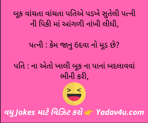 Letest gujrati new funny jokes