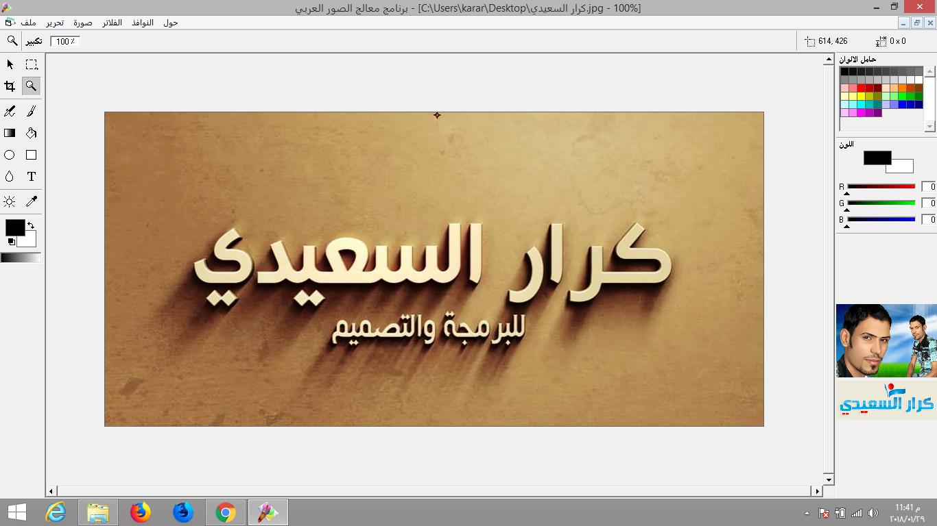 برنامج معالج الصور العربي من برمجتي 2013
