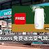 Watsons 免费送出Air Humidifier 空气加湿器!这样就能获得了!