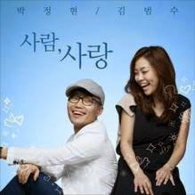 Kim bum soo x lena park love person lyrics choco venus kim bum soo x lena park love person lyrics stopboris Images