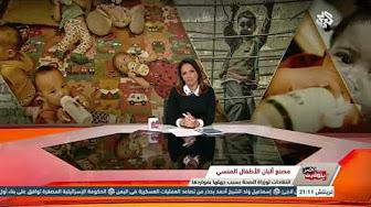 برنامج بتوقيت مصر حلقة الخميس 30-03-2017│الحلقة كاملة