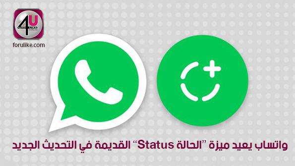 """واتساب يعيد ميزة """"الحالة Status"""" القديمة في التحديث الجديد"""