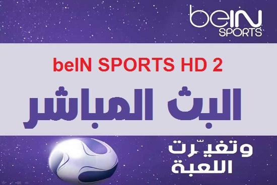 تردد قناة beIN Sports 2 HD بين سبورت 2 على النايل سات الناقلة لمباراة الزمالك والوداد المغربى