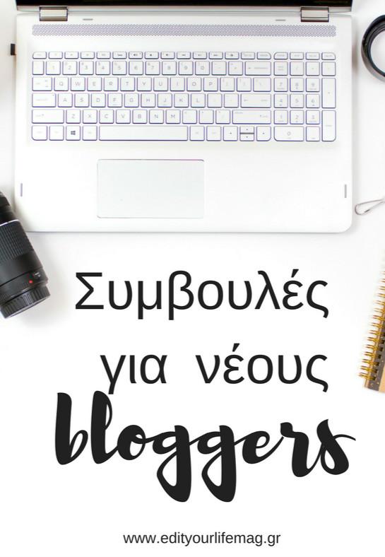 Συμβουλές για νέους bloggers