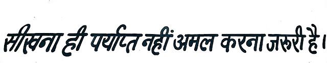Learning-Hindi-quotes